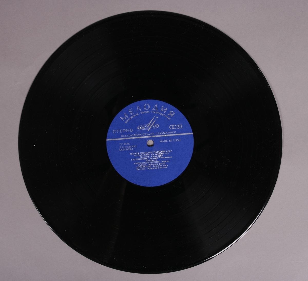 To grammofonplater i svart vinyl og dobbelt plateomslag i papp. Platene ligger i plastlommer.